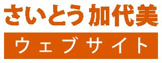 さいとう加代美 ウェブサイト Logo
